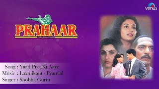 Prahaar : Yaad Piya Ki Aaye Full Audio Song | Nana Patekar