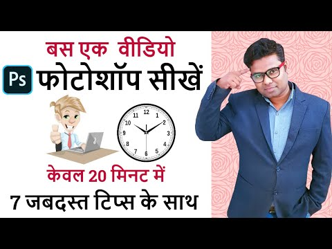 Adobe Photoshop in 20 Minutes | Photoshop User Should Know | Learn Complete Photoshop Tutorial Hindi