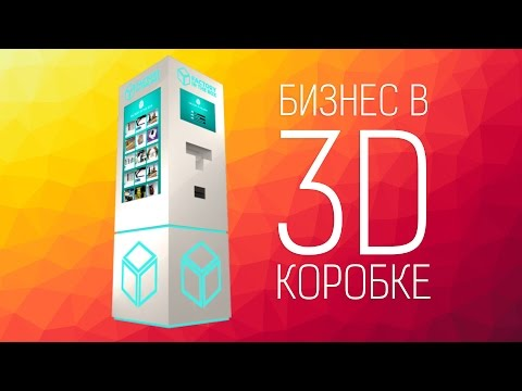Бизнес на 3D-печати. 3D-принтер. Франшиза Factory in the Box
