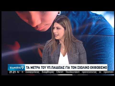 Οι μαθητές μιλούν για τον σχολικό εκφοβισμό – Η υφυπουργός Παιδείας στην ΕΡΤ   14/02/2020   ΕΡΤ
