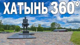 Хатынь - виртуальный 3d тур. 360° Видео