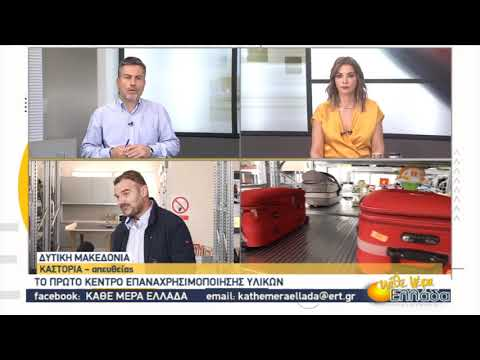 Εγκαινιάστηκε το πρώτο Κέντρο Επαναχρησιμοποίησης Υλικών   28/9/2020   ΕΡΤ