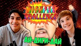 ПЕРЕВОД АЙ-ДИГИ-ДАЙ | WHISPER CHALLENGE с Юрой