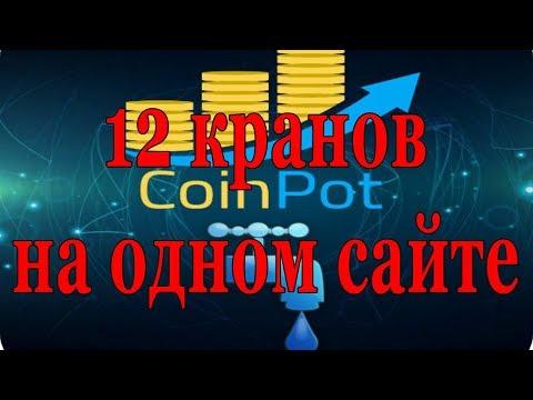 Жирный мультивалютный кран CoinPOT. Даёт каждые 15 минут 12 криптовалют.