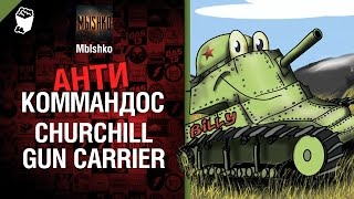 Churchill Gun Carrier - Антикоммандос №12 - от Mblshko [World of Tanks]