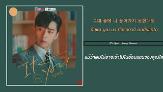 [SUBTHAI] It's You | Jeong Sewoon OST What's Wrong With Secretary Kim OST Part 2