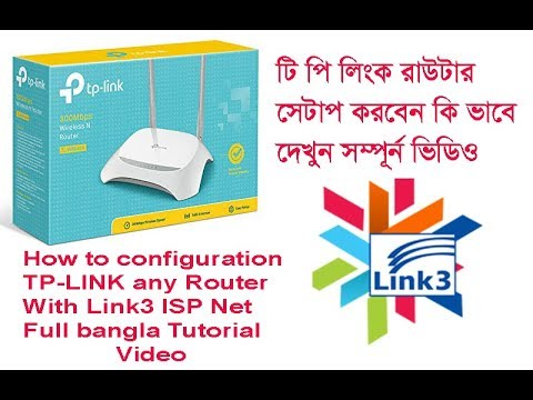 Download Tp Link Router Setup Bangla Tutorial Router Configuration