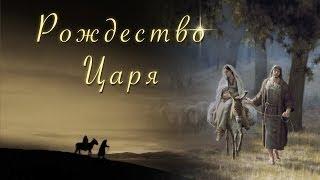 Рождество Царя - детская рождественская песня - клип / Kid