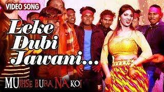 Leke Dubi Jawani - Latest Hindi Item Song | Mujhse Bura Na Koi