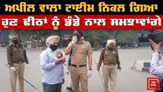 Amritsar Curfew ਦਾ ਦੂਜਾ ਦਿਨ, ਬਾਜ਼ ਨਹੀਂ ਆ ਰਹੇ ਲੋਕ, Police ਹੋਈ ਸਖਤ