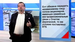 СУТЬ ДЕЛА - «Русский Алюминий» становится американским