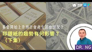 Dr. Ng - Bond Desk:  黃金開始上升預計會產生甚麼情況?印銀紙的趨勢有何影響?(下集)| 秒投StockViva