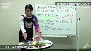 豚肉の生姜焼が勝負メシなワケ
