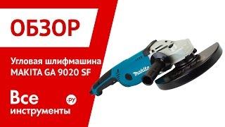 Makita 9020SF - відео 1