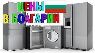 Цены в Болгарии бытовая техника 2017