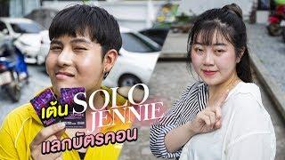 เซอร์ไพร์สวันเกิดทับทิม หลอกให้เต้น SOLO JENNIE - Epic Toys