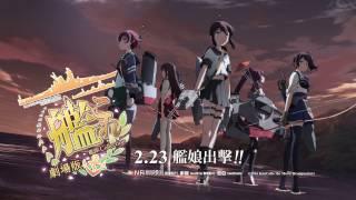 劇場版 艦隊Collection電影劇照1