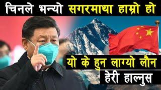 सगरमाथा चिनमा पर्छ भन्यो चिनको ठुलो मिडिया ले, अब के होला ? Mount Everest Location China Or Nepal ?