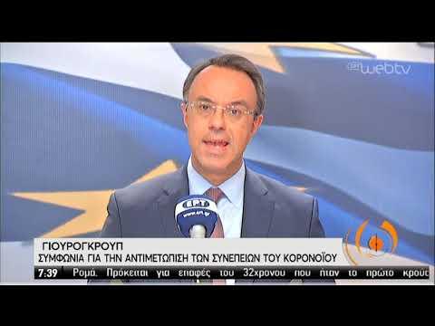 Ικανοποιητική συμφωνία που προσφέρει νέα χρηματοδοτικά εργαλεία | 10/04/20 | ΕΡΤ