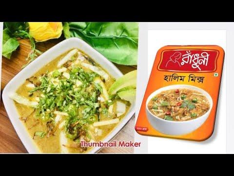 হালিম রেসিপি// Haleem racipe// beef Haleem racipe // Ayeka's vlog