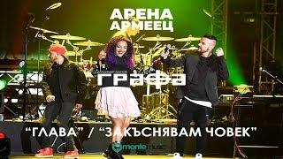 Grafa - Mash Up - Glava / Zakusniavam, chovek ft. VenZy & Preyah - Live at Arena Armeec 2017