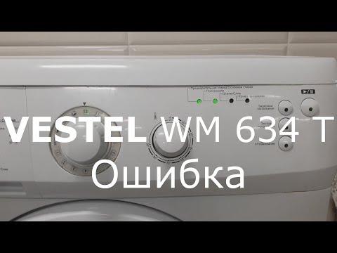 """Vestel WM 634 T Ошибка - Мигает """"Стирка"""" и """"Полоскание""""."""