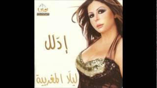 تحميل اغاني ليلا المغربية - قول ياحبيبي / Lella - 2ol Ya Habibi MP3
