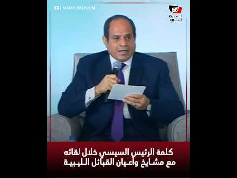 الرئيس السيسي: مصر قالت كلمتها بعد صمت ٦ سنوات ..لن نقف مكتوفي الأيدي في ليبيا