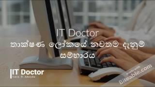 Technology Updates Upload kala Sanin Balaganna IT Doctor