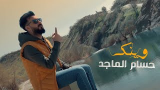 حسام الماجد - وينك ( حصريا فيديو كليب ) | 2021 | Hussam Almajad - waynk تحميل MP3