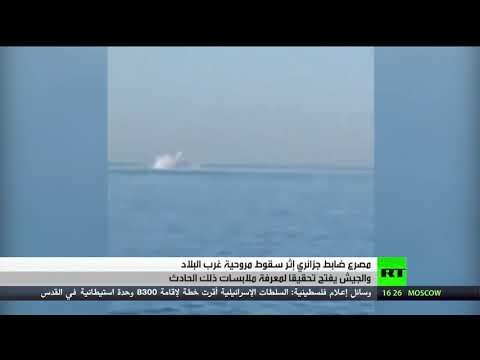 العرب اليوم - شاهد: لحظة سقوط مروحية قبالة ميناء بوهارون في تيبازة