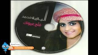 اليازيه محمد - فتح عيونك النسخه الاصليه 2013 HQ تحميل MP3