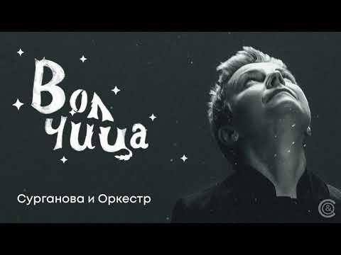 Сурганова и оркестр - Волчица (сингл, 09.04.2021)