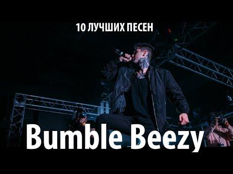 Bumble Beezy TOP 10 ПЕСЕН