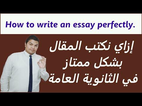 طالب : كيف نكتب المقال بطريقة بسيطة وممتازة لطلاب أولي وتانية وتالتة ثانوي English الصف الثالث الثانوى الترمين -  - talb online طالب اون لاين