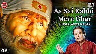 Aa Sai Kabhi Mere Ghar With Lyrics | Anup Jalota Sai Baba