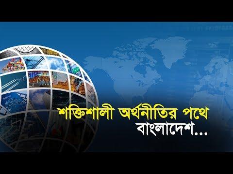 শক্তিশালী অর্থনীতির পথে বাংলাদেশ | Bangla Business News | Business Report | 2019
