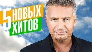 Леонид Агутин  - 5 новых хитов 2018 12+