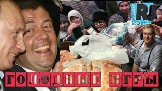 Голодные игры 2018. Выборы в Хакасии. Закрытие YouTube в России?