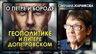 Светлана Жарникова / О Петре и бороде, чуди, геополитике и допетровском Питере / ProtoHistory