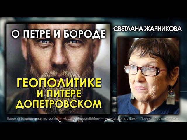 Светлана Жарникова — О Петре и бороде
