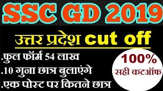 Ssc Gd Cutoff Up 2019   Ssc Gd Expected  Cutoff उत्तर प्रदेश  Super Study