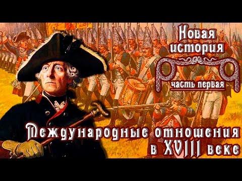 Международные отношения в XVIII веке (рус.) Новая история