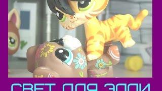 ♥ Littlest Pet Shop: Двойное Счастье. Свет для Элли (Короткий фильм) ♥