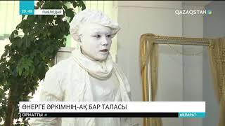Павлодарда оқушылар арасында «Алтын қазына» республикалық көрме-байқауы басталды