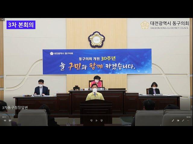 제256회 임시회 제3차 본회의(동구청장 답변) 대표이미지