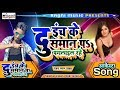 Du Inch Ke Saman Pa Pagalail Rahe - Ranjan Lal Yadav - 2020 New Romantic Song - Ragni Music