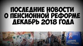 Последние новости о пенсионной реформе декабрь 2018 года