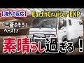 衝撃!!よく見たら「三菱ふそう」ベース!? その名は「EarthCruiser EXP」。豪州発のオフロードキャンプカスタムトラックが素晴らし過ぎる!