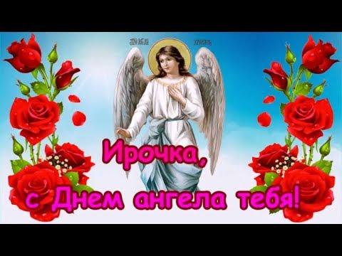 Ирочка, с Днем ангела тебя! День Ангела Ирины! Именины у Ирины!
